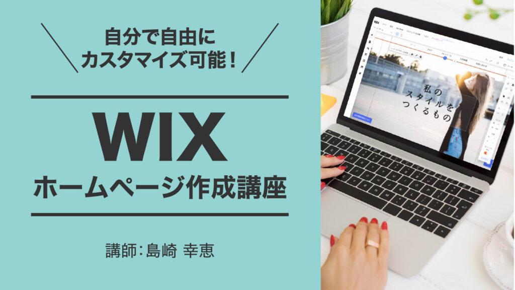 Wixホームページ作成講座